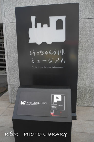 2020年1月13日3坊ちゃん列車ミュージアム