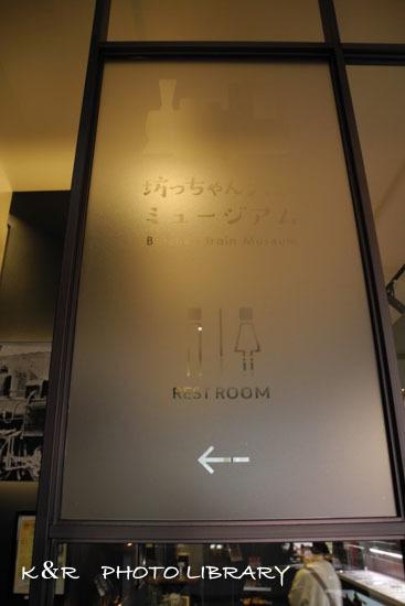 2020年1月13日4坊ちゃん列車ミュージアム