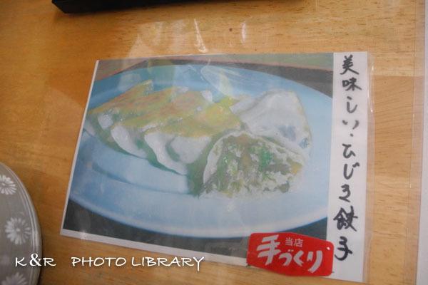 2020年1月26日3ひじき餃子