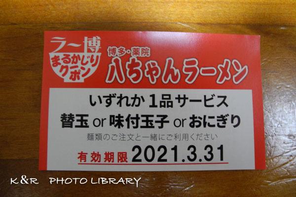 2020年7月19日4新横浜ラーメン博物館・八ちゃんラーメン