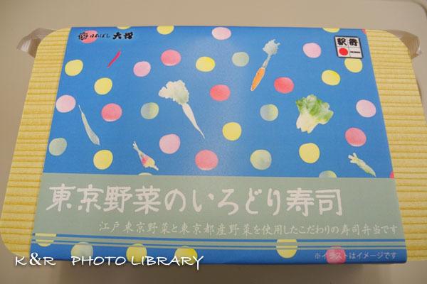 2020年11月22日7東京野菜のいろどり寿司