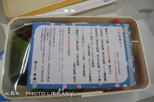 2020年11月22日8東京野菜のいろどり寿司