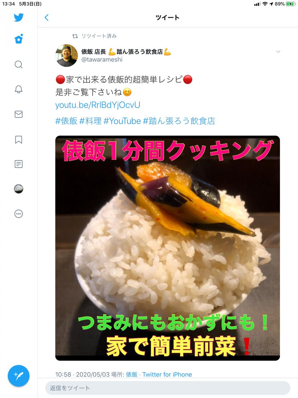 俵飯(茄子)