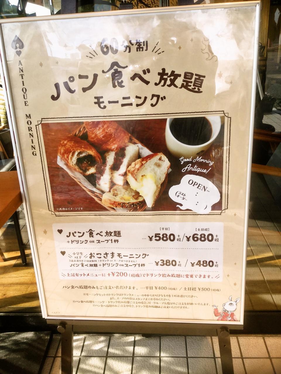 ハートブレットアンティーク伊勢原店(メニュー)