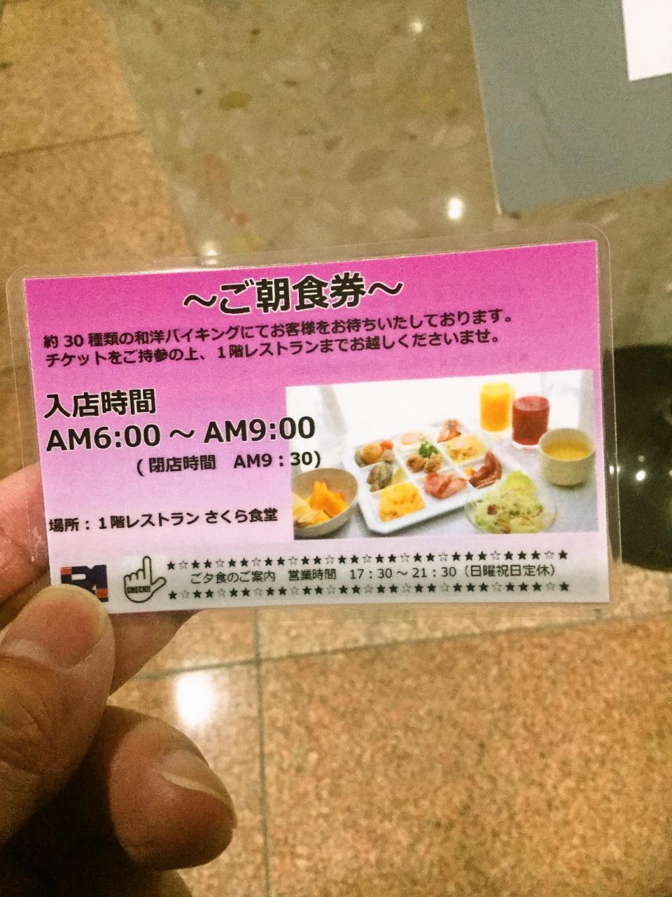 さくら食堂(食券)