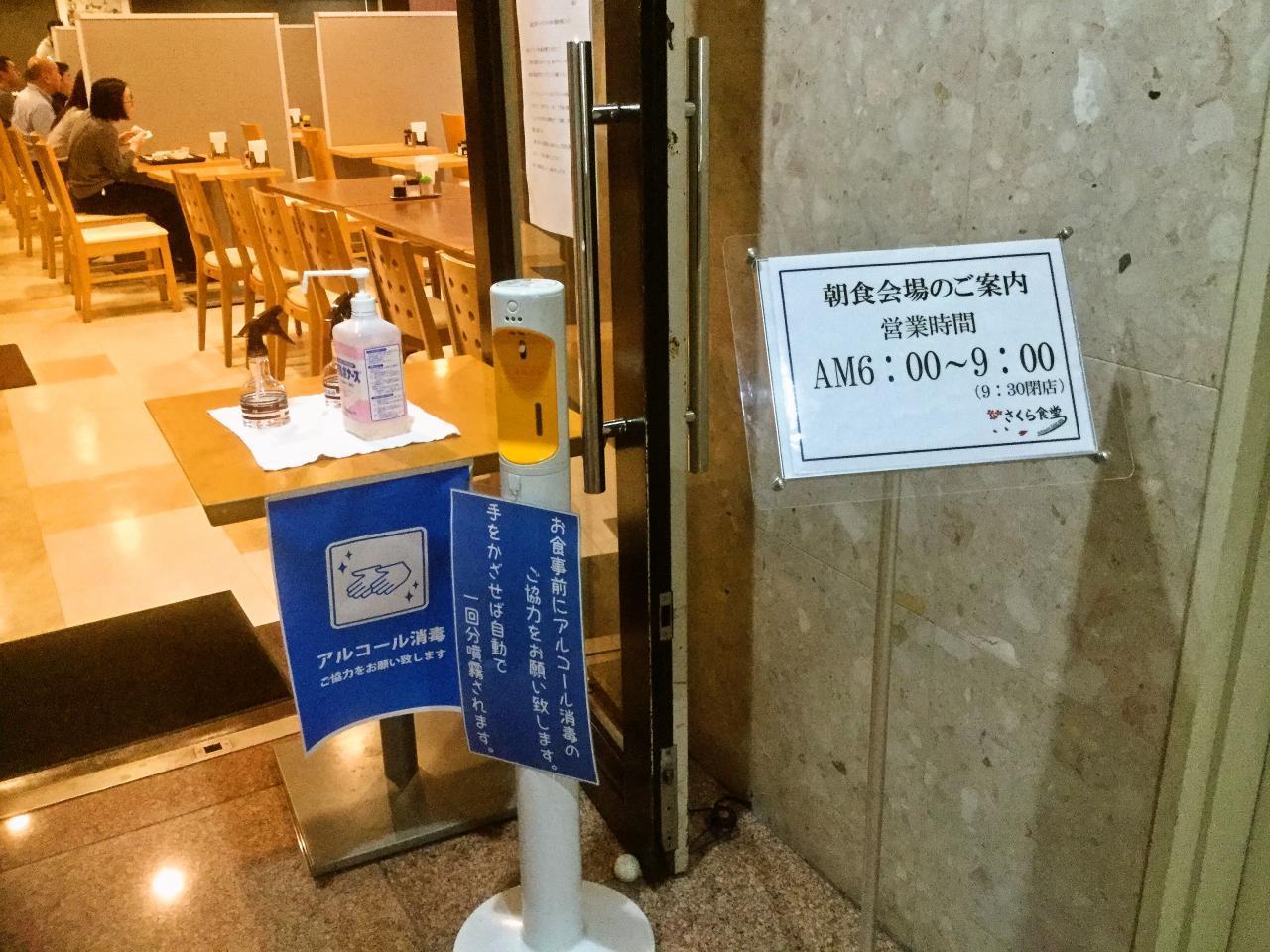 さくら食堂(入口)