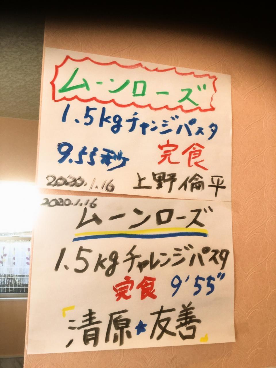 ムーンローズ(店内)