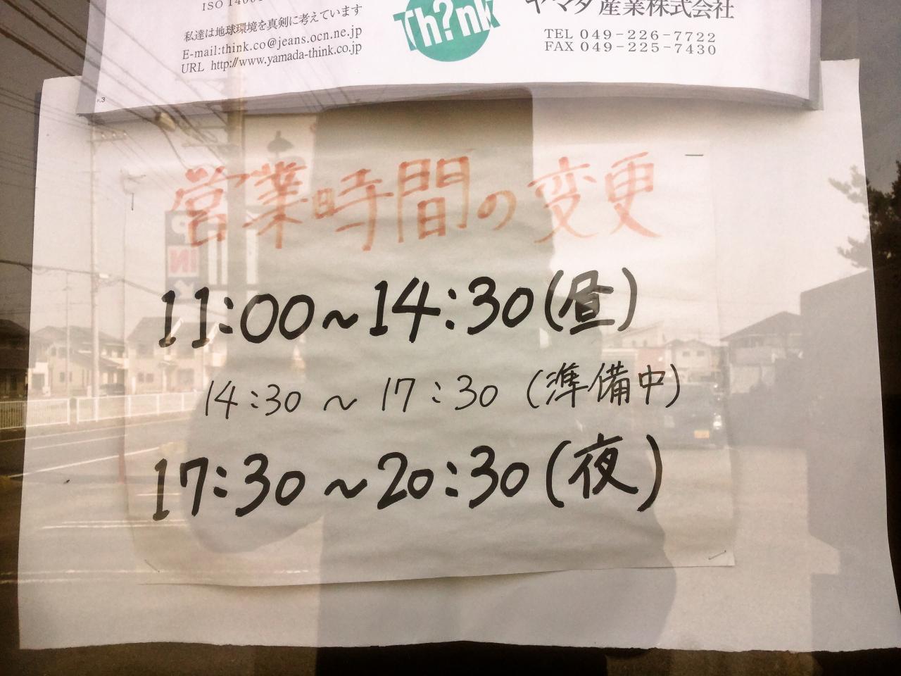 秋田ラーメン はま(店舗)