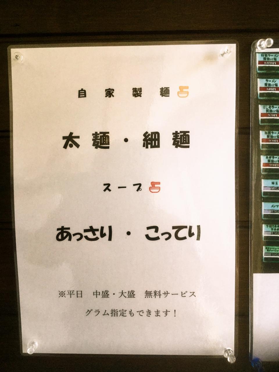 秋田ラーメン はま(メニュー)
