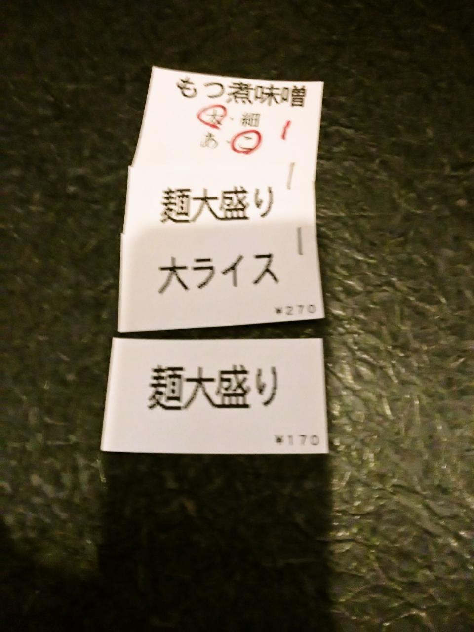 秋田ラーメン はま(食券)