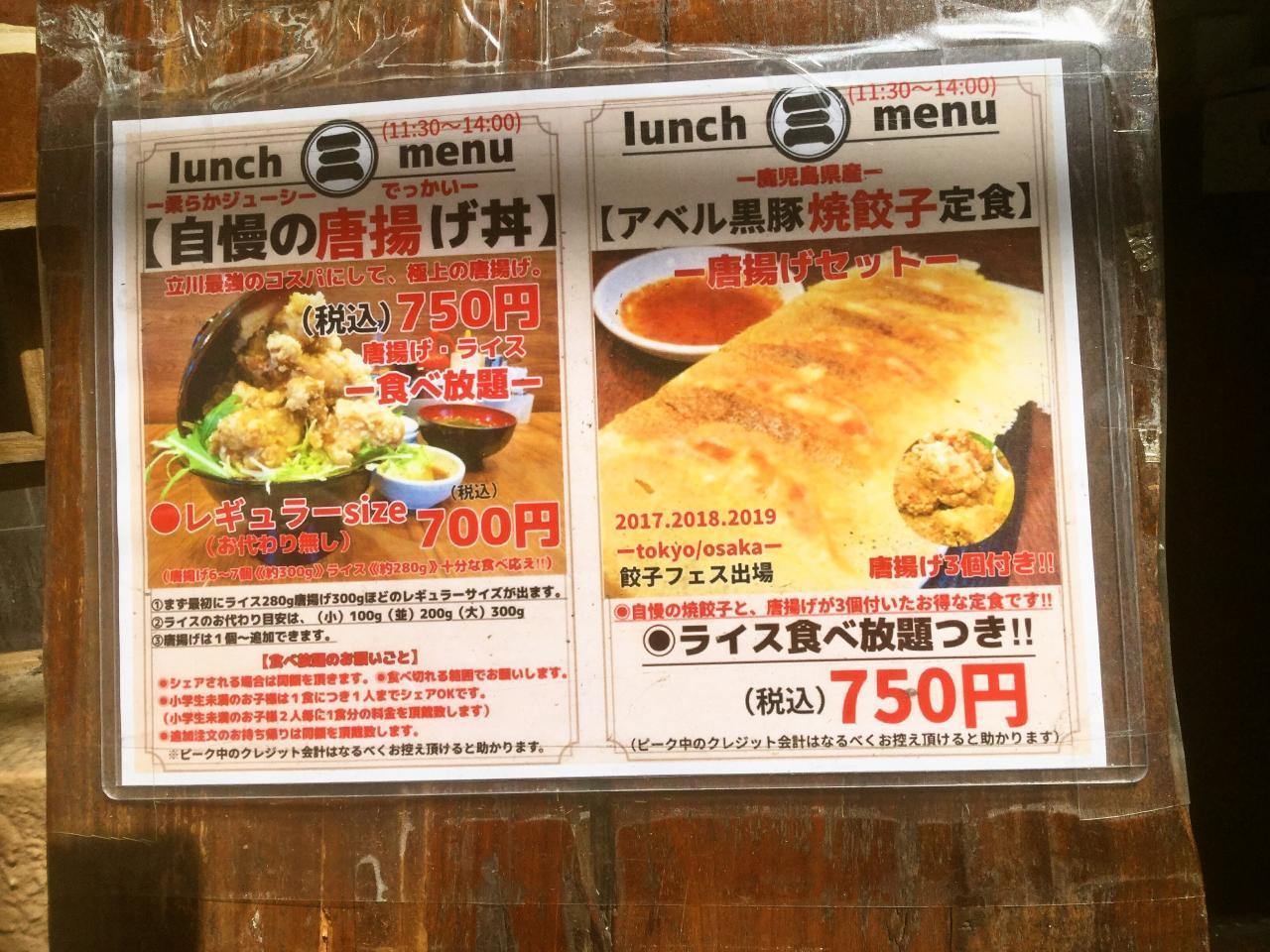 餃子のさんくみ(メニュー)