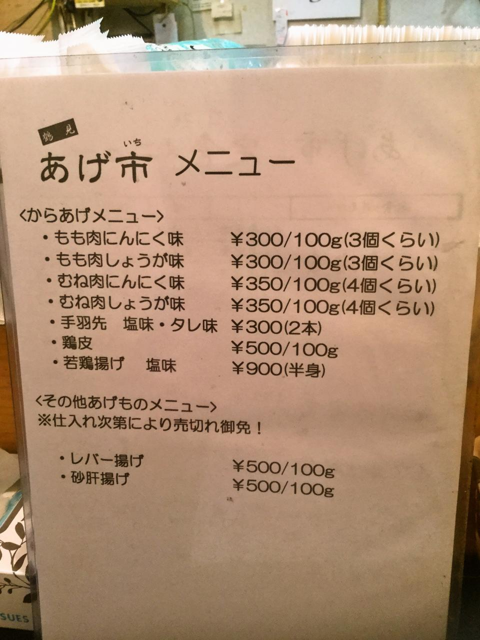 あげ市 鶴見店(メニュー)