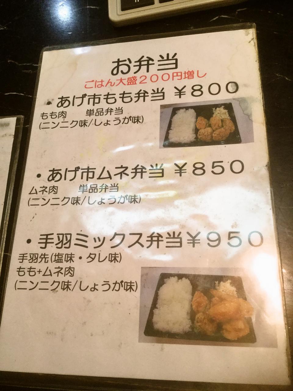 あげ市 鶴見店(持ち帰り)