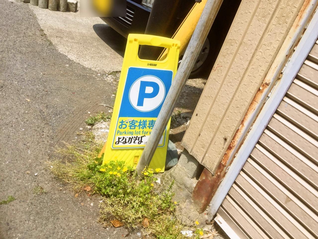 らーめん処よなかそば(駐車場)