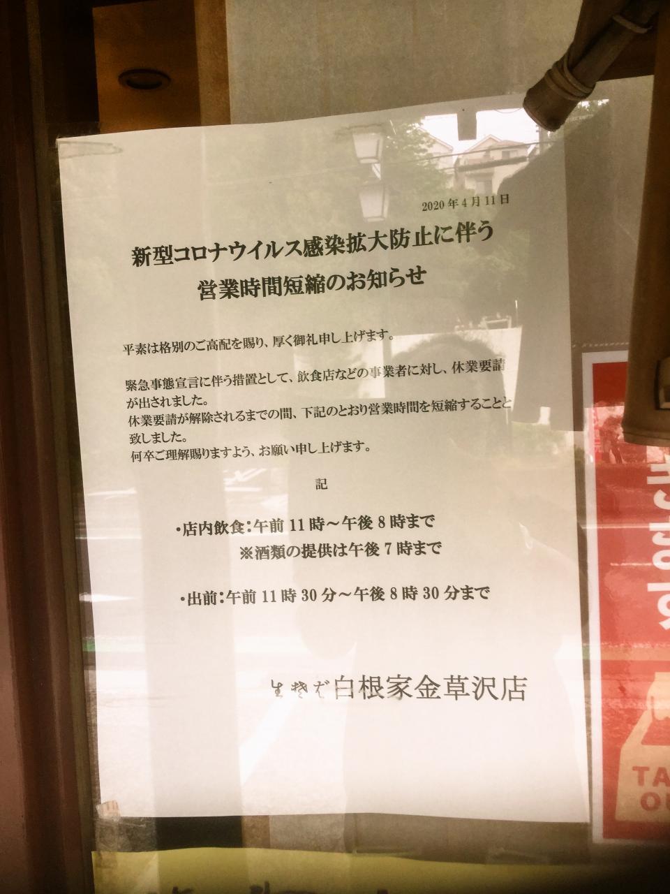 白根屋 金草沢店(お知らせ)