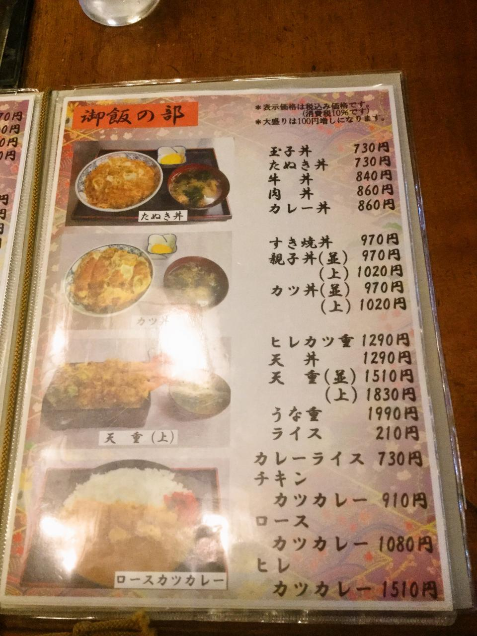 白根屋 金草沢店(メニュー)