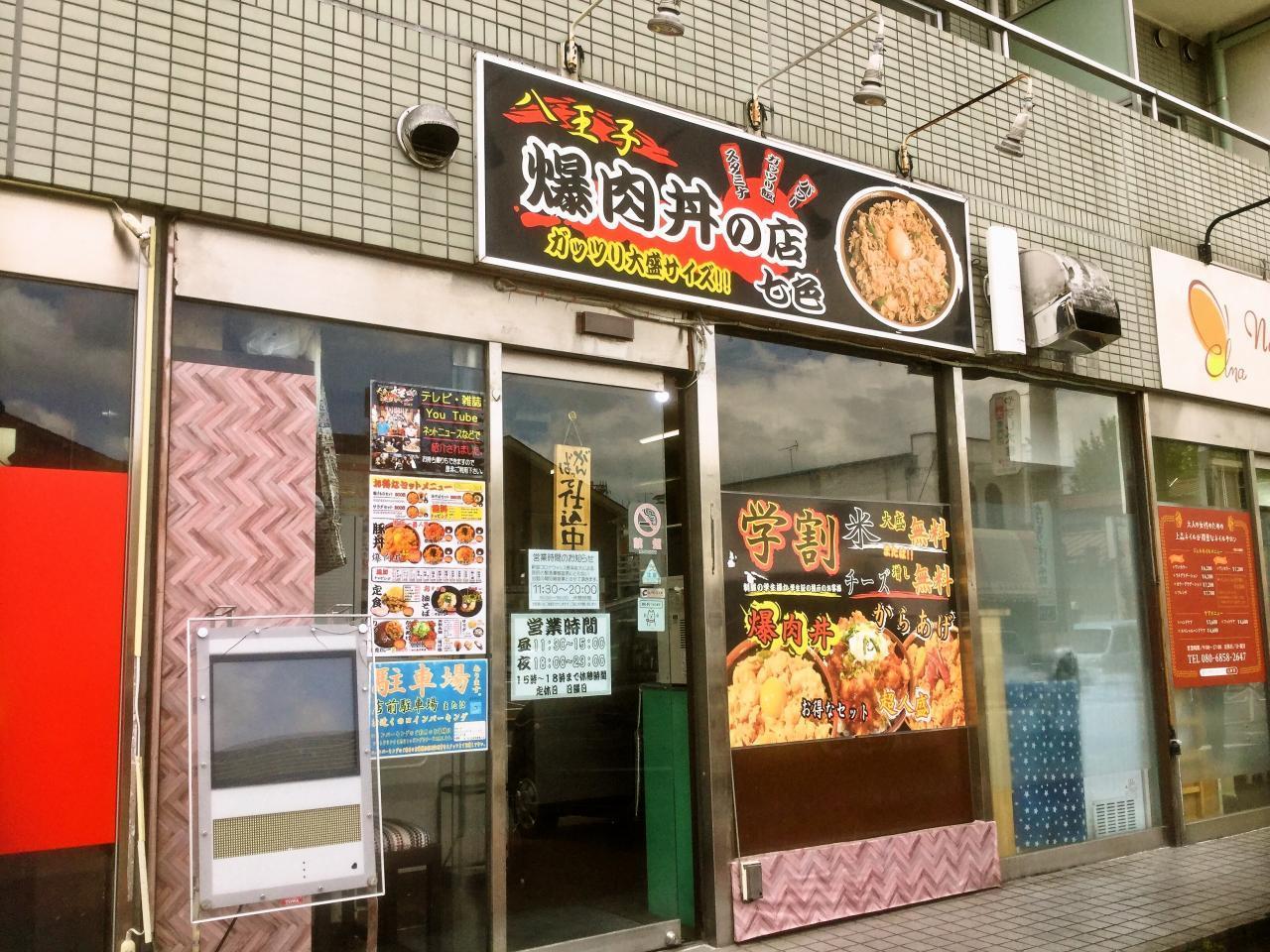 爆肉丼の店 七色(店舗)