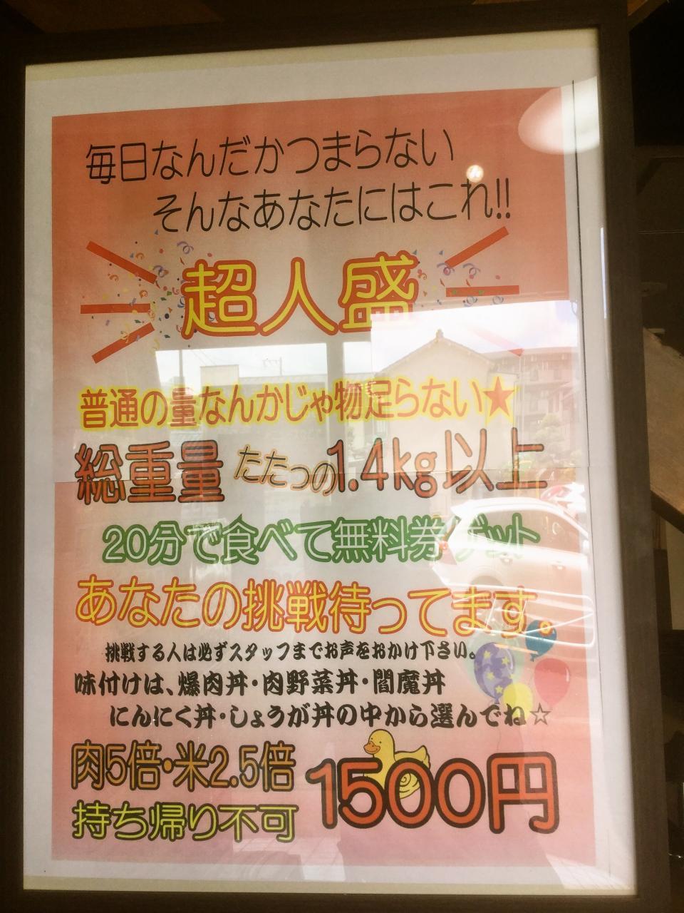 爆肉丼の店 七色(チャレンジメニュー)