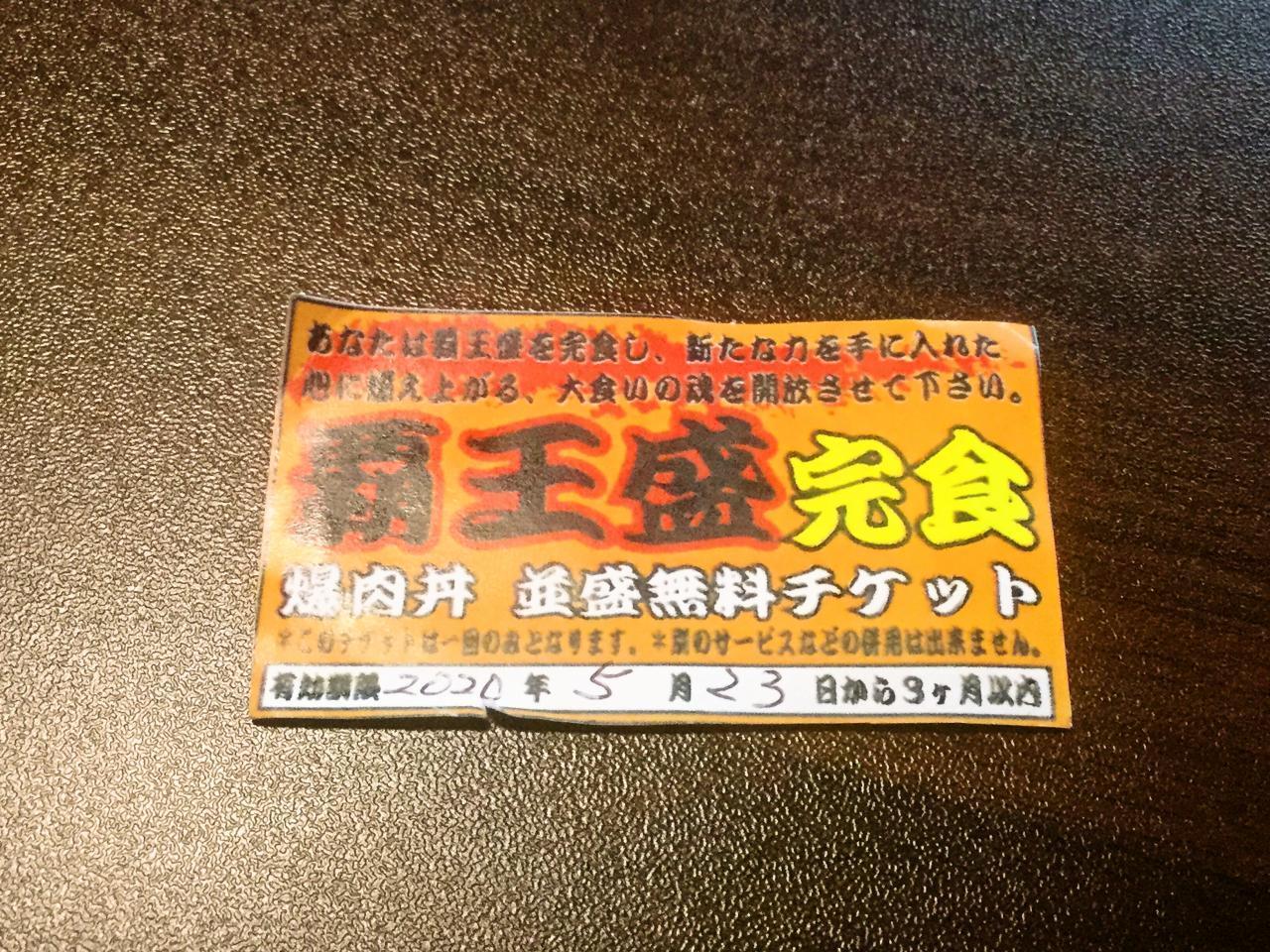 爆肉丼の店 七色(覇王盛)