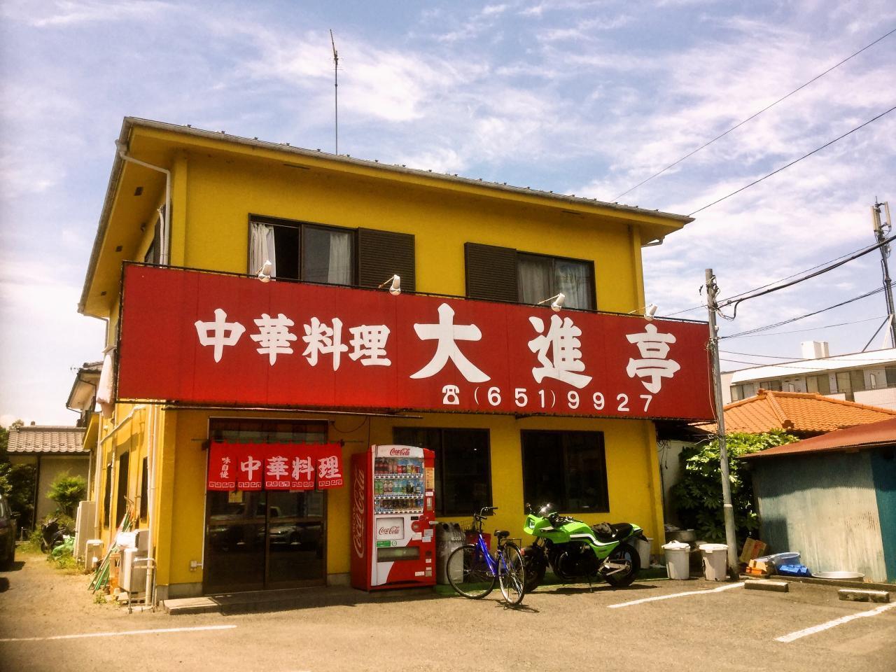 大進亭(店舗)