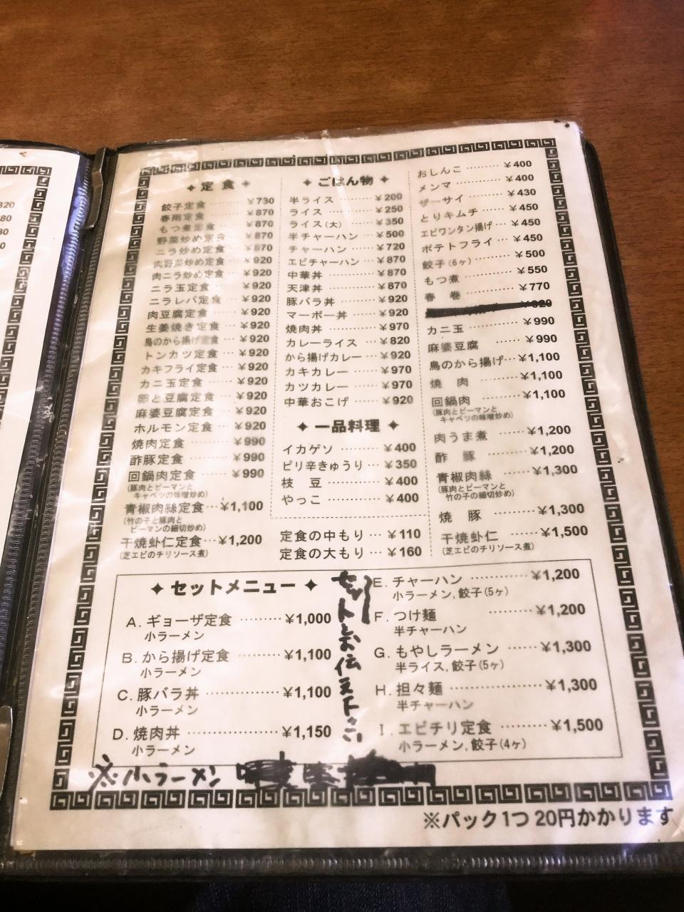 大進亭(メニュー)
