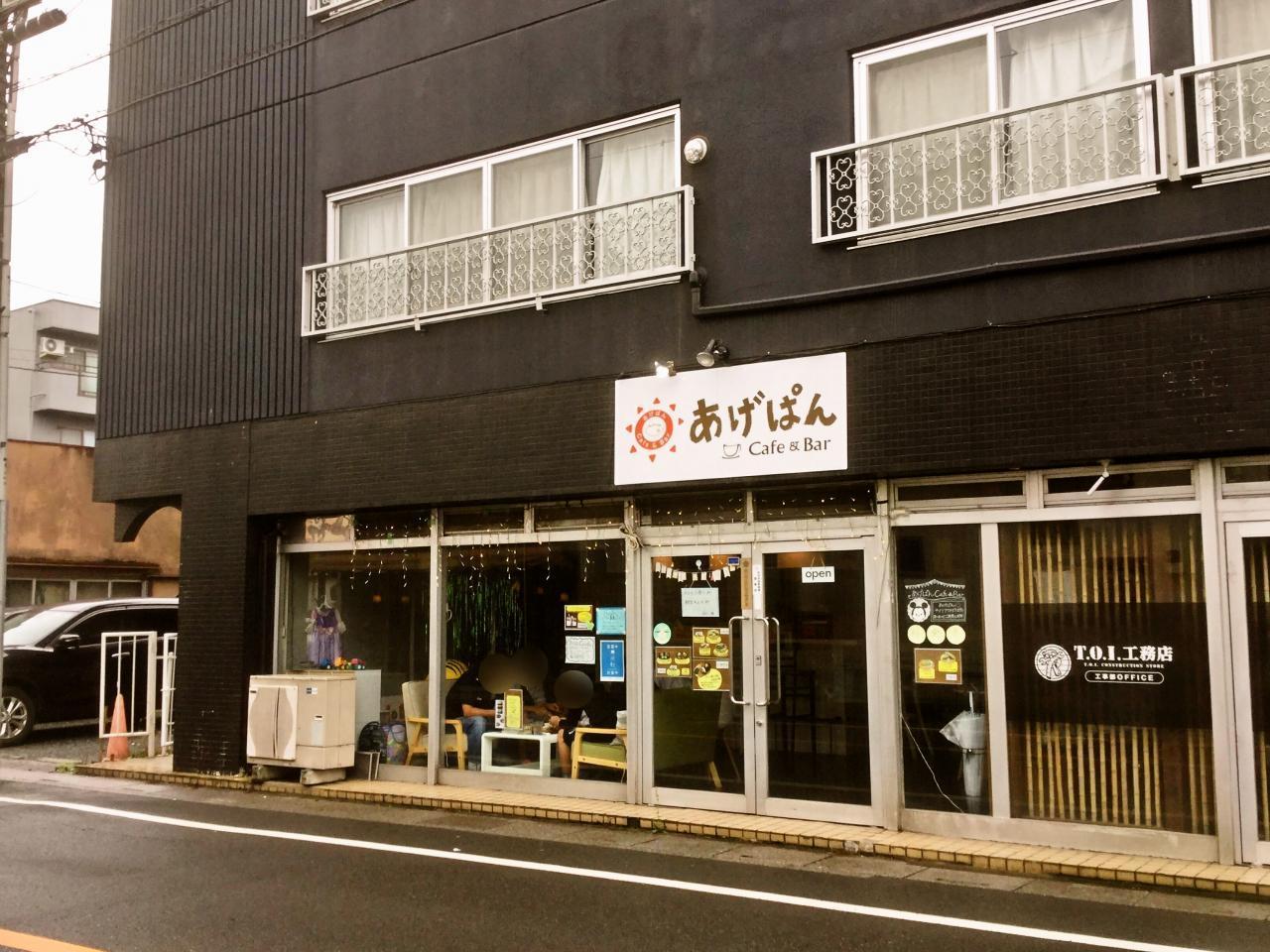 あげぱんカフェ&バー狭山店(店舗)