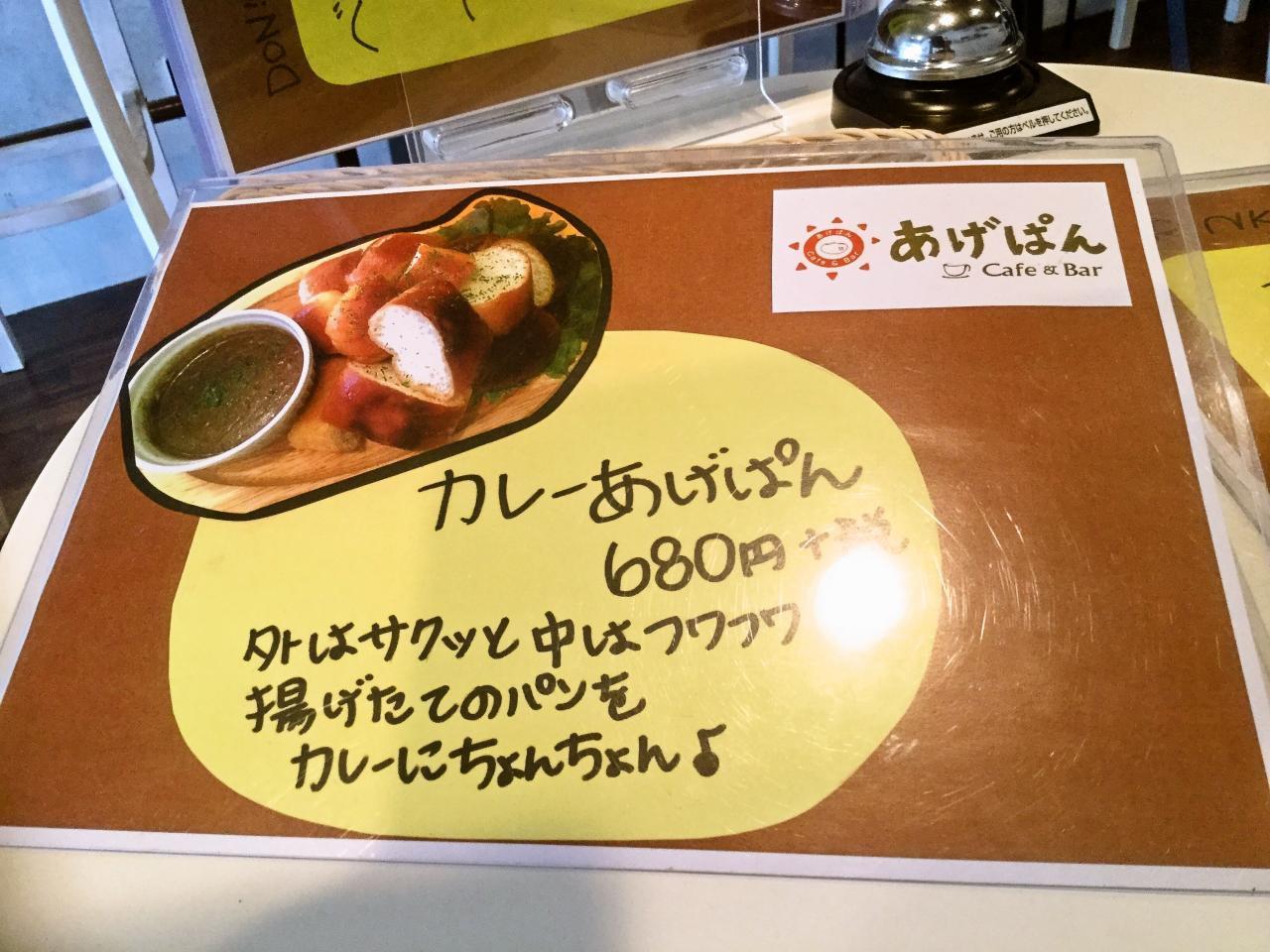 あげぱんカフェ&バー狭山店(メニュー)