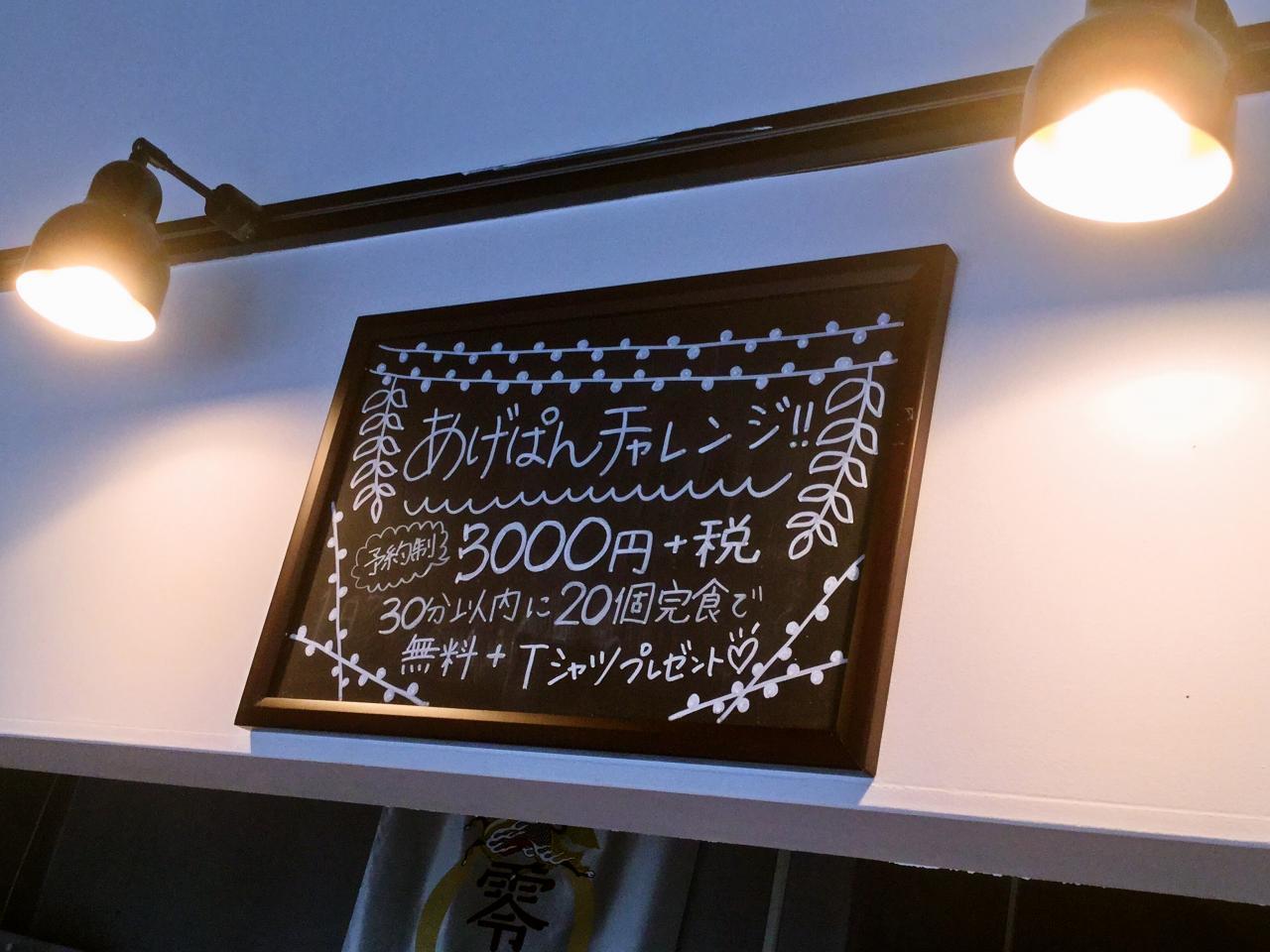 あげぱんカフェ&バー狭山店(チャレンジメニュー)