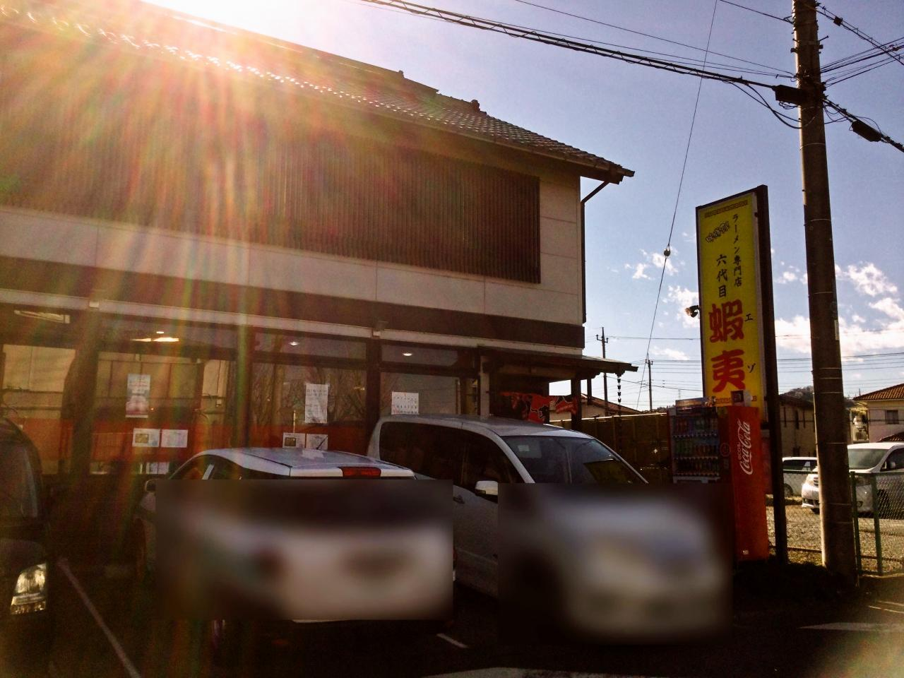 六代目 蝦夷(店舗)