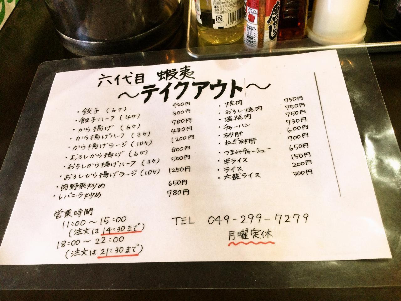 六代目 蝦夷(メニュー)
