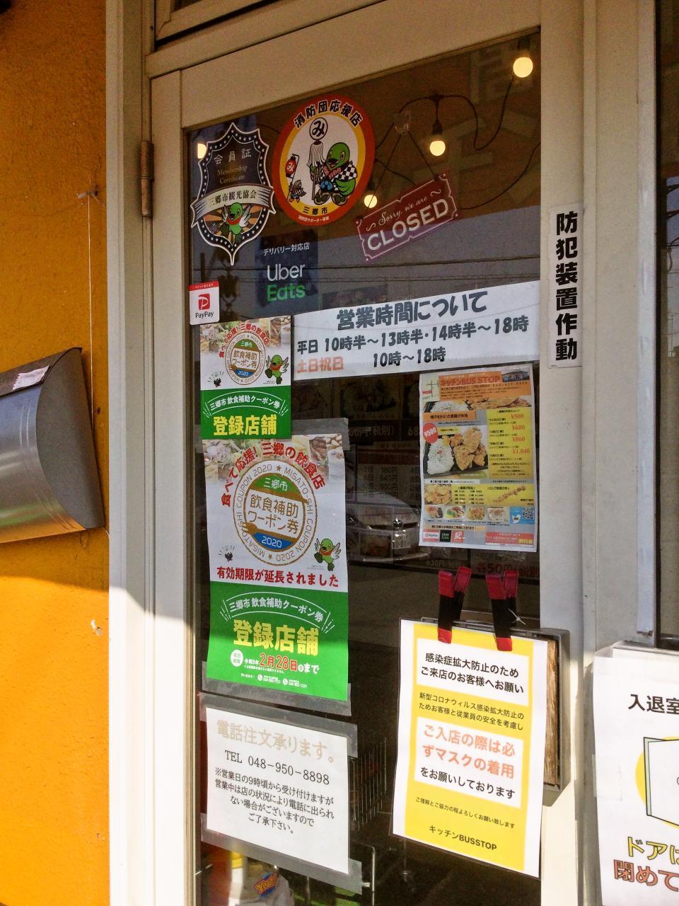 キッチン BUS STOP(店舗)