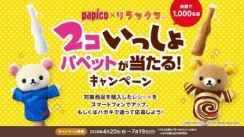 papico20200420cp.jpg
