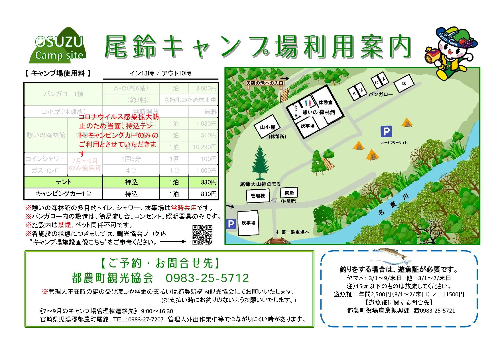 キャンプ場利用案内_page-0001
