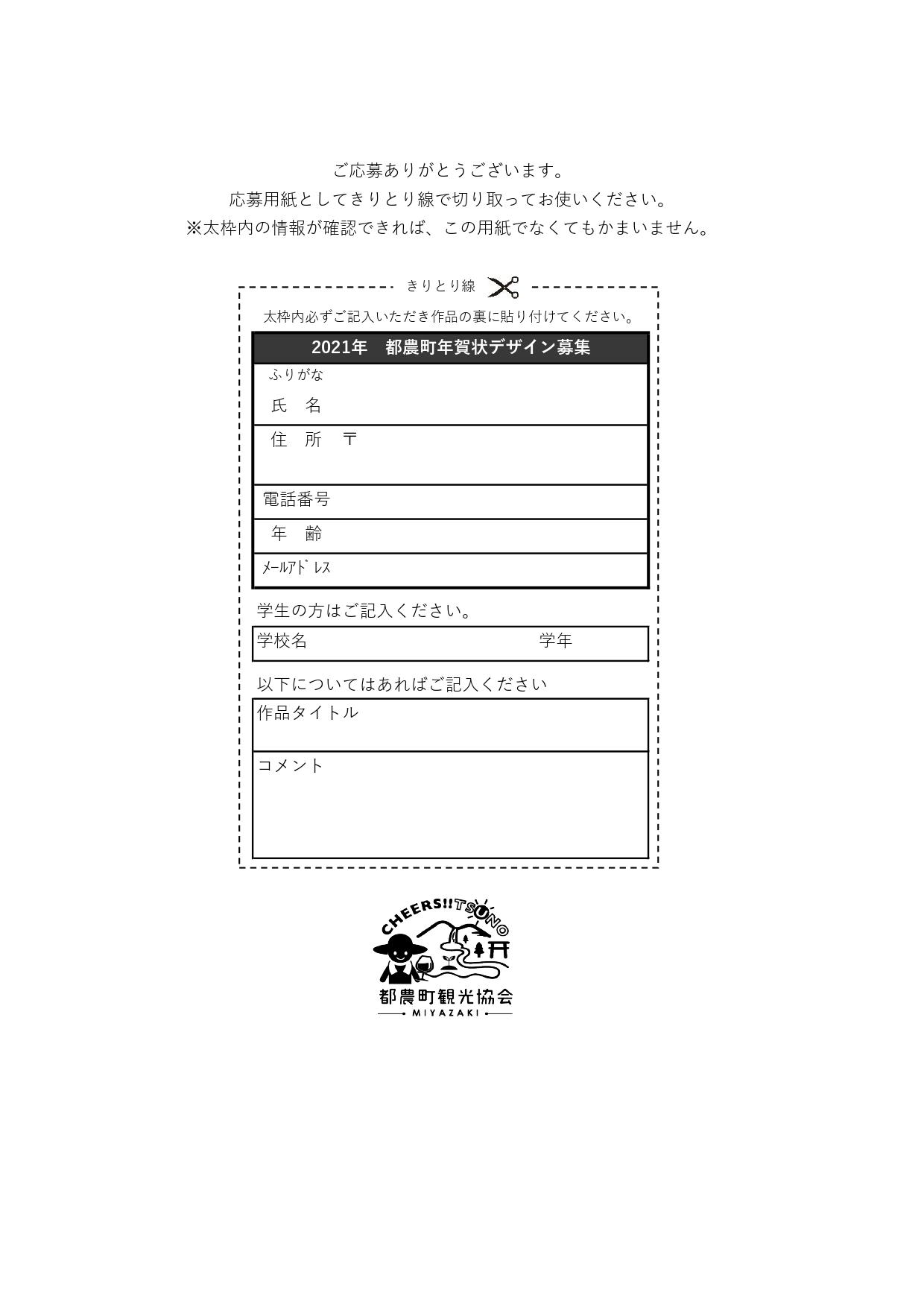 年賀状デザイン応募用紙_page-0001