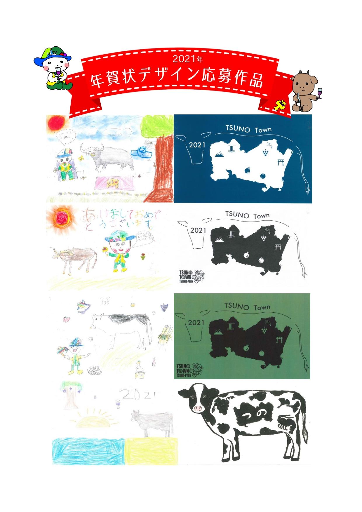 年賀状デザイン全作品一覧_page-0001