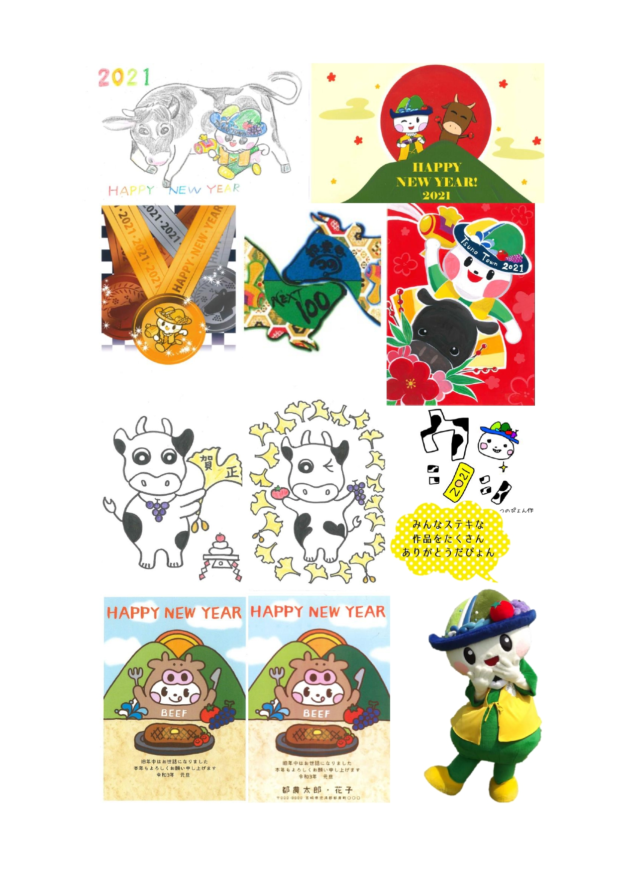 年賀状デザイン全作品一覧_page-0003