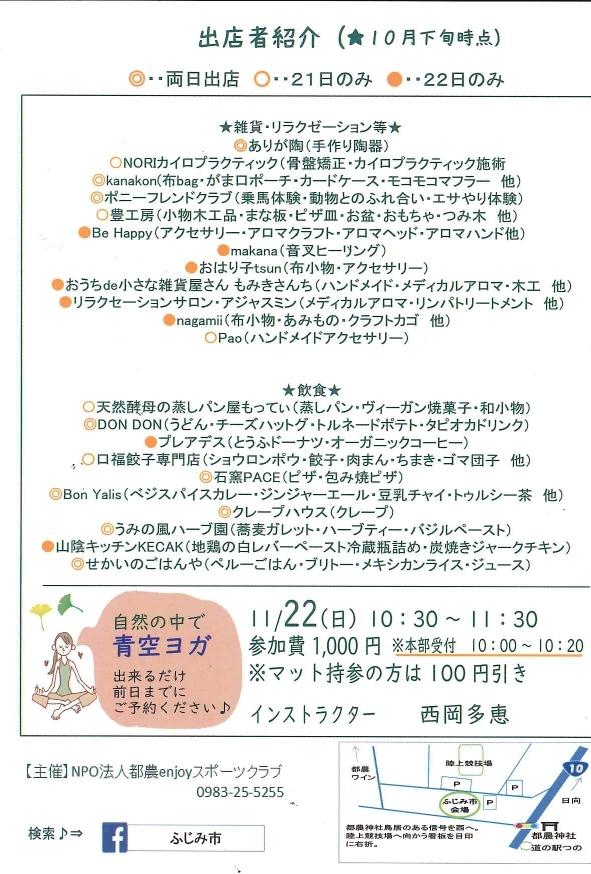 ふじみ市_page-0002