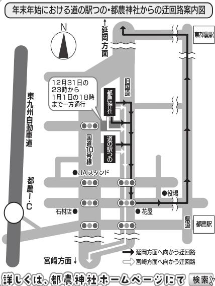 201230都農神社様道の駅つの様全3_page-0001