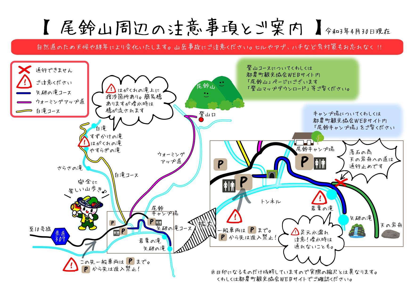 尾鈴山8_page-0001