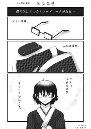 宣伝漫画_父は久遠