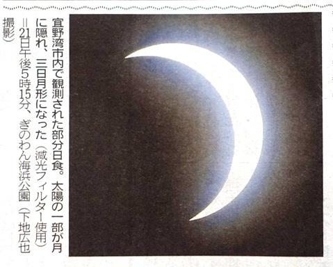 日食a DSC00444