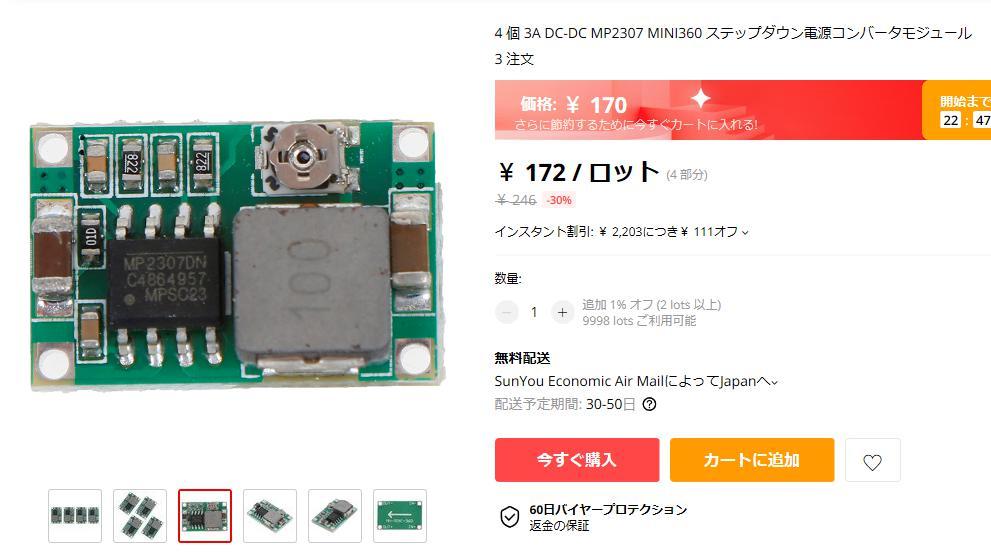 DCDCバックコンバータの変換効率(MP2307)商品ページ