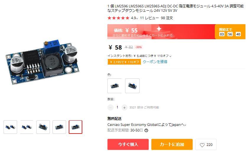 DCDCバックコンバータの変換効率(LM2596)商品ページ