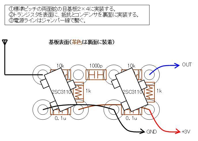 トイラジ用キャリア周波数カウンタ製作(2SC3110カスケードRFプリアンプ)配線図1