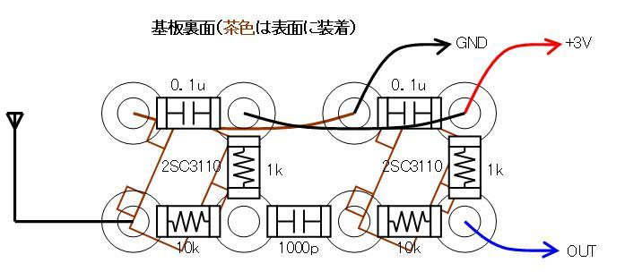 トイラジ用キャリア周波数カウンタ製作(2SC3110カスケードRFプリアンプ)配線図2