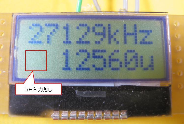 トイラジ用キャリア周波数カウンタ製作(LCD表示)表示様式2