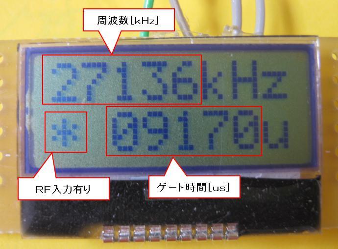 トイラジ用キャリア周波数カウンタ製作(LCD表示)表示様式1