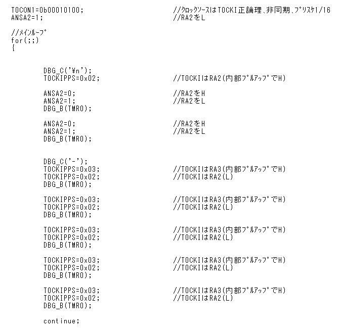 トイラジ用キャリア周波数カウンタ製作プリスケ値読み込み検証ソースコード