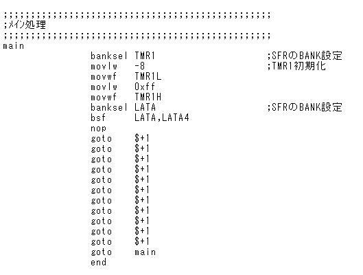 トイラジ用キャリア周波数カウンタ製作(ゲート制御の実装検討)メインnop+goto