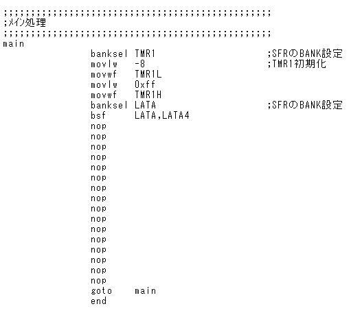 トイラジ用キャリア周波数カウンタ製作(ゲート制御の実装検討)メインnop